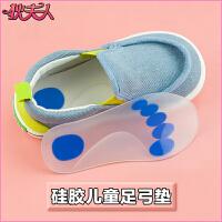 狄夫人 儿童硅胶柔软足弓垫全掌垫扁平减震缓压鞋垫舒适硅胶鞋垫