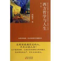 西方哲学与人生(第2卷)
