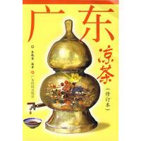 广东凉茶(修订本) 9787535933249 秦艳芬著 广东科技出版社