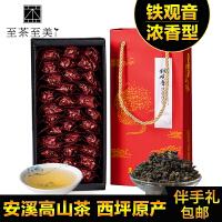 至茶至美 安溪铁观音浓香型茶叶 碳焙陈香 高山乌龙茶 250g 地方茶地道味 包邮