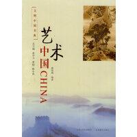 文明中国书典 艺术中国