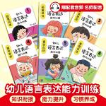 幼儿语言表达能力训练(全6册),专为3~6岁孩子设计的语言启蒙绘本图画书!由幼儿语言教育专家刘剑、吴晓蕾编著,并配音讲解,帮助孩子提升语言表达力!