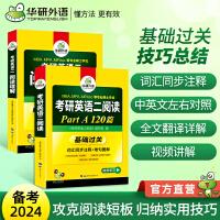 华研外语 考研英语二阅读理解 A节120篇+B节100篇 备考2022专项训练书 全文翻译词汇注释MBA MPA MPA