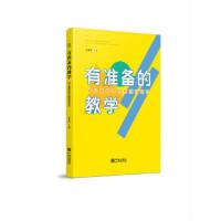 有准备的教学(幼儿优学习的活动设计) 宁波出版社有限公司 9787552628906-RT