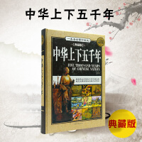 中华上下五千年精装正版全册白话青少年学生成人阅读畅销书