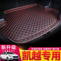 别克新凯越后备箱垫全包围专用于新款别克凯越汽车尾箱垫专车定制