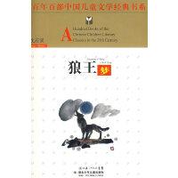 狼王梦:百年百部中国儿童文学经典书系