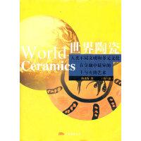 世界陶瓷(第六卷)