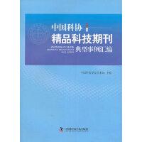 中国科协精品科技期刊典型事例汇编