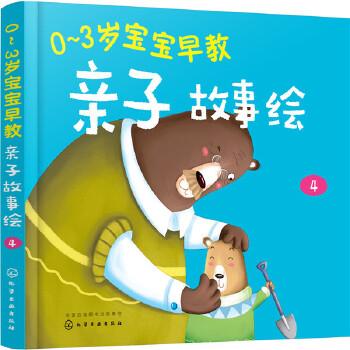 0~3岁宝宝早教亲子故事绘.4 0~3岁宝宝早教亲子故事绘.4————用温馨的故事给孩子启蒙,从小培养阅读兴趣,促进亲子沟通交流!
