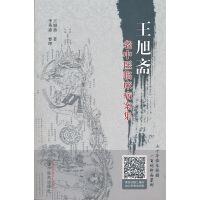 王旭斋老中医临床病案集