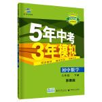 曲一线 初中数学 七年级下册 浙教版 2020版初中同步 5年中考3年模拟 五三