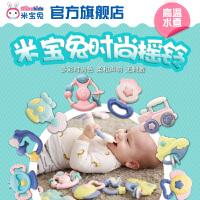 米宝兔摇铃宝宝牙胶早教婴幼儿新生儿0-3-6-12个月1-2岁婴儿玩具