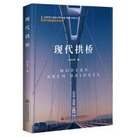 现代拱桥/现代桥梁技术丛书 人民交通出版社