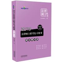 2019法律硕士联考复习精要:非法学、法学.综合32讲(万国法律硕士)