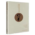 隐秘依然璀璨-著名出版家汤季宏的传奇一生