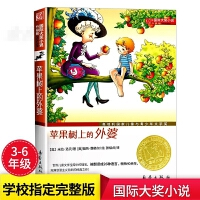苹果树上的外婆 三年级儿童文学大奖小说小学生6-8-9-12周岁二三四五年级寒假课外书 阅读畅销图书籍非注音版