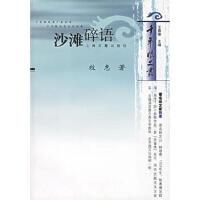 沙滩碎语――千年眼文丛 9787532540204 牧惠 上海古籍出版社