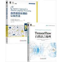 包邮 [套装书]自然语言处理的认知方法+TensorFlow自然语言处理(2册)|8062184