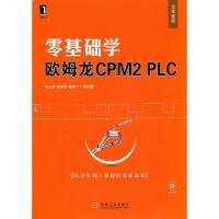 【正版特价】零基础学欧姆龙CPM2 PLC|216741