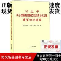 习近平关于统筹疫情防控和经济社会发展重要论述选编-正版现货