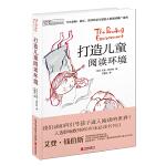 [禹田・阅读理论经典书系]打造儿童阅读环境