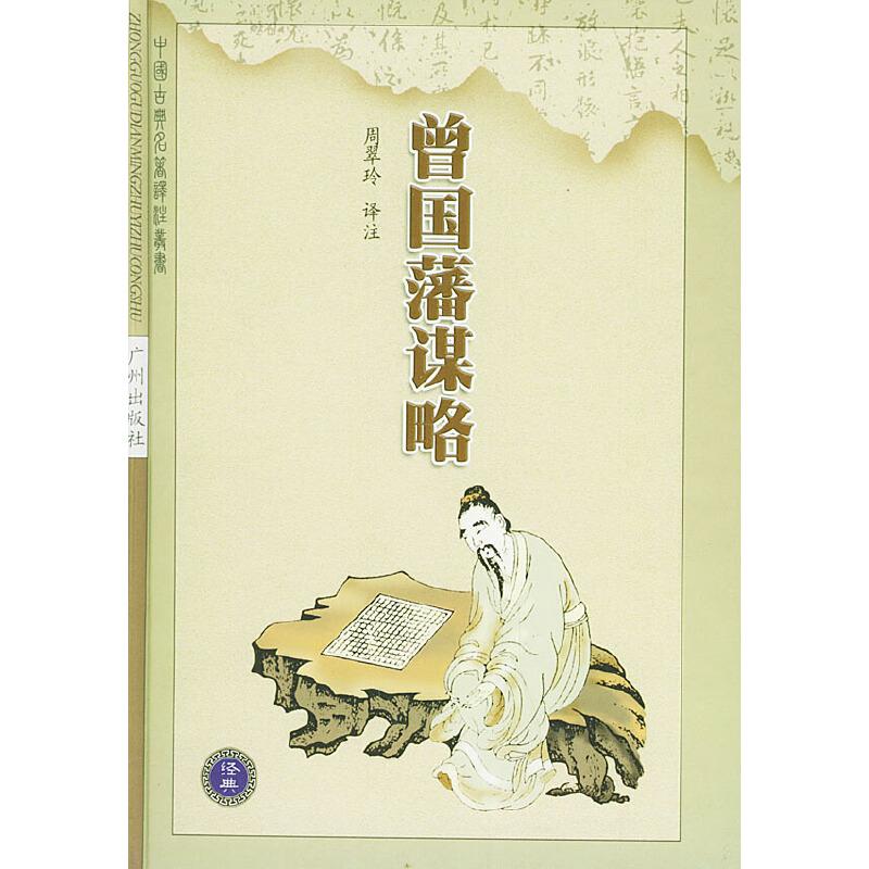 曾国藩谋略——中国古典名著译注丛书