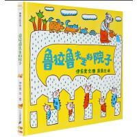 鲁拉鲁先生的院子 精装绘本 3-6岁儿童认知早教亲子睡前共读启蒙经典绘本故事图画书籍