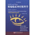 精编临床神经眼科学(中文翻译版)(原书第2版)
