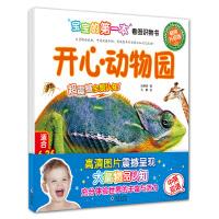宝宝的第一本看图识物书(套装共4册)