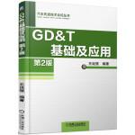 GD&T 基础及应用 第2版