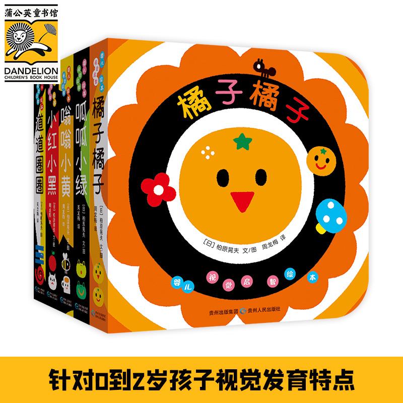 婴儿视觉启智绘本(全5册) 绘本0 3岁。畅销日本全国的宝宝纸板书/看看,摸摸,听听,玩玩!视、听、触觉全方位互动训练,亲子共读,趣味无穷!(蒲公英童书馆出品)