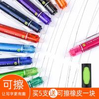 日本百乐可擦笔 热可擦中性笔按动彩色水笔3-5年级小学生魔易擦笔