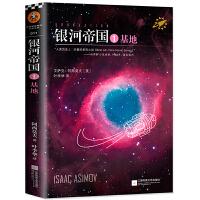 银河帝国1基地 中学生初中七年级课外阅读书籍青少年版新课标世界经典科幻小说阿西莫夫永恒的科幻经典