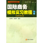 国际商务模拟实习教程:教师用书/下册