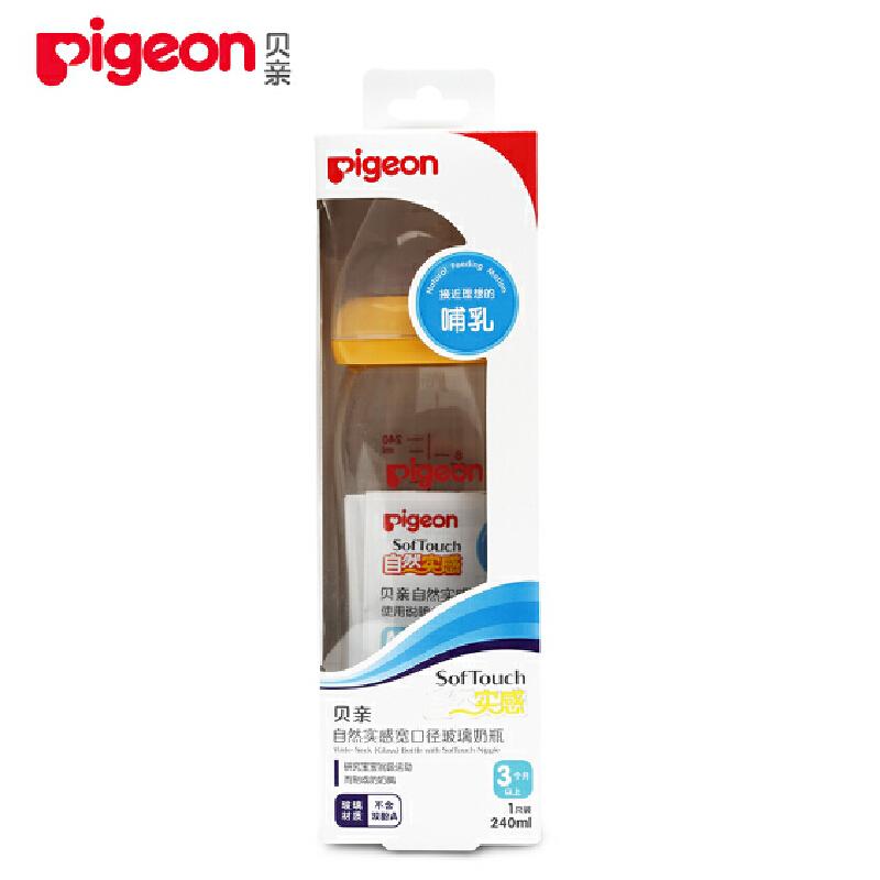 贝亲Pigeon自然实感宽口径玻璃奶瓶240ml-黄色 全场特惠