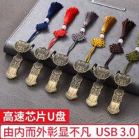金属迷你创意高速USB3.0u盘64g 可爱中国风U盘个性刻字定制印logo