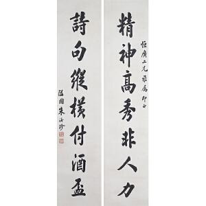 D1733朱汝珍《行书七言联》(原装旧裱满斑,北京文物公司旧藏)