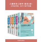 儿童教育心理学(套装6册):父母必读的育儿书籍