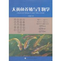 大黄鱼养殖与生物学