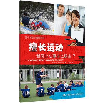 擅长运动,我可以从事什么职业?? 帮助擅长运动的孩子,了解12种和运动相关的职业领域,激发和引导其深入探索的兴趣