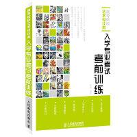 高等院校艺术设计类・入学专业考试考前训练