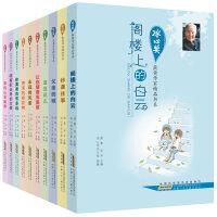 冰心奖获奖作家精品书系(全10册)