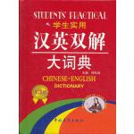 2012 学生实用汉英双解大词典(缩印本)(第3版)