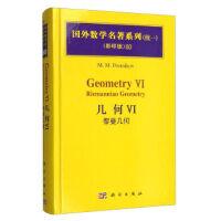 【按需印刷】-几何VI:黎曼几何