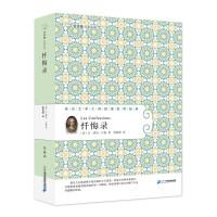 56 忏悔录 常青藤名家名译第六辑