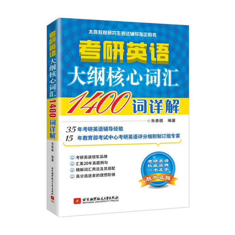 朱泰祺2019考研英语大纲核心词汇1400词详解