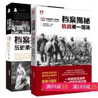 档案揭秘 历史第一现场+抗战第一现场 军事历史畅销书籍