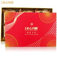 香港进口美心 陈皮豆沙月饼 270g 盒装 广式中秋月饼礼盒 中秋节*