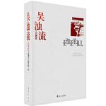 吴浊流精选集《亚西亚的孤儿》(公认的台湾文学代表作 中国现代文学馆权威选编)